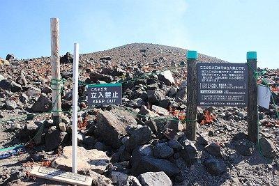 浅間山は立入禁止。この警告板があるけど、大半の人が無視して登っていた。もち登るにきまっている