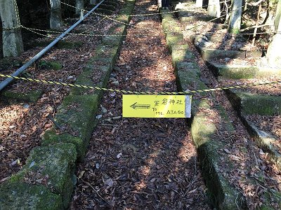 トラロープでバリケードしてあった。表登山道はすぐ隣だった