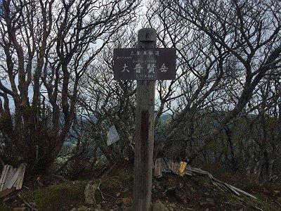 大普賢岳(1799.9m)