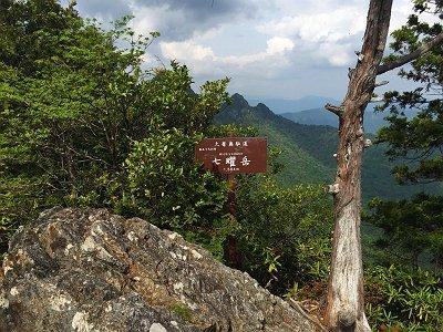 七曜岳(1584m)
