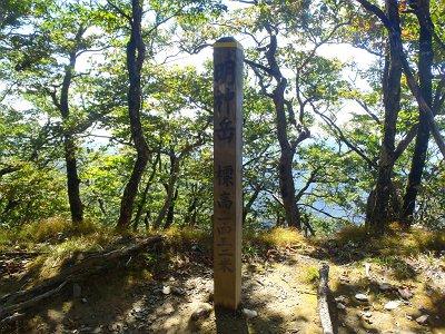 明神岳(1432m)到着
