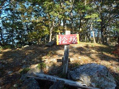 桧塚(1402m)到着