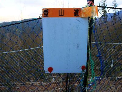 ここの分岐で薄っすらと宮の谷林道へ下ると矢印が書いてあった。矢印通りだとネットを越えないといけない