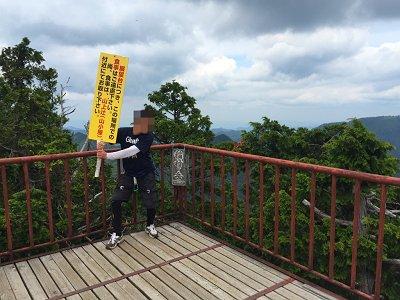 頂上にあった看板を持って撮影してみた。この看板、立てると風ですぐ倒れるので横に置いた。さて下ります