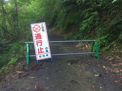 神童子谷林道はこの先崩れているのでここで通行止め