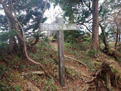阿弥陀ヶ森へ向かいます。あと0.8km