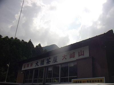 大橋茶屋(駐車場)
