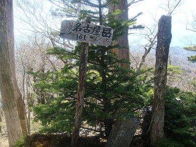 名古屋岳(1610m)に到着