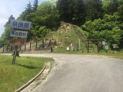 奈良県と三重県の県境にある高見峠。今日はここからスタート