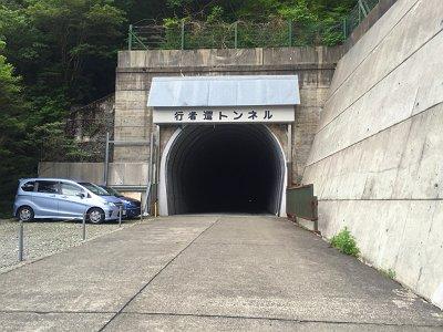 ここからトンネルを歩いて東口まで戻る